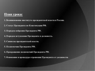 План урока: 1. Возникновение института президентской власти в России. 2. Ста