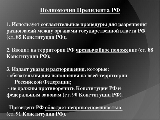 Полномочия Президента РФ 1. Использует согласительные процедуры для разрешени...