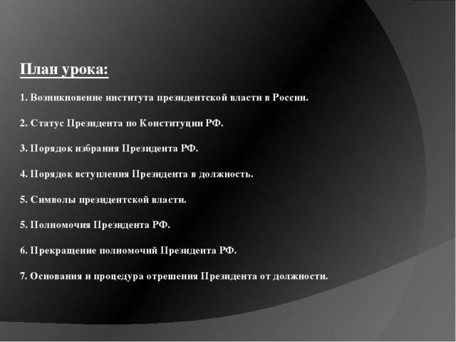 План урока: 1. Возникновение института президентской власти в России. 2. Ста...
