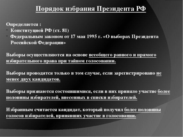 Порядок избрания Президента РФ Определяется : Конституцией РФ (ст. 81) Федера...