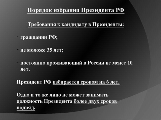 Порядок избрания Президента РФ Требования к кандидату в Президенты: гражданин...