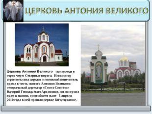 Церковь Антония Великого при въезде в город через Северные ворота. Инициатор