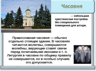 Православная часовня — обычно отдельно стоящее здание. В часовнях читаются м