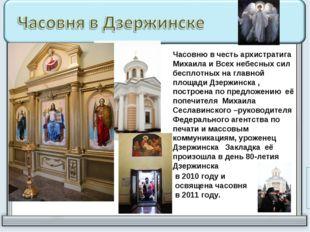 Часовню в честь архистратига Михаила и Всех небесных сил бесплотных на главно