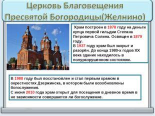 Храм построен в 1878 году на деньги купца первой гильдии Степана Петровича С