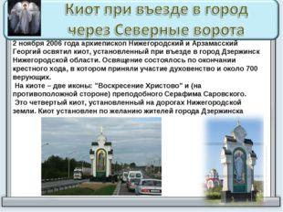 2 ноября 2006 года архиепископ Нижегородский и Арзамасский Георгий освятил ки