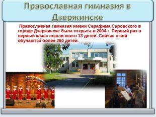 Православная гимназия имени Серафима Саровского в городе Дзержинске была отк