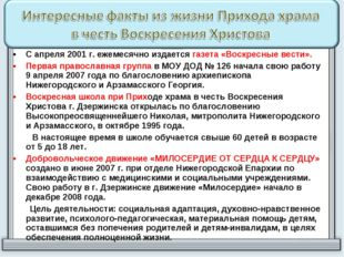 С апреля 2001 г. ежемесячно издается газета «Воскресные вести». Первая правос