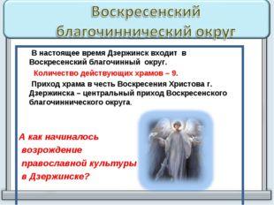 В настоящее время Дзержинск входит в Воскресенский благочинный округ. Количе