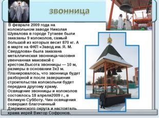 В феврале 2009 года на колокольном заводе Николая Шувалова в городе Тутаеве