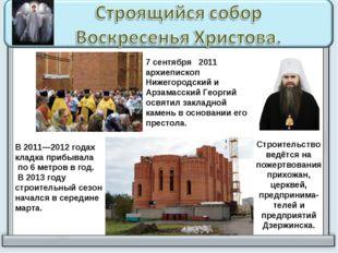 7 сентября 2011 архиепископ Нижегородский и Арзамасский Георгий освятил закла