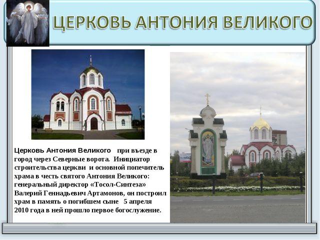 Церковь Антония Великого при въезде в город через Северные ворота. Инициатор...