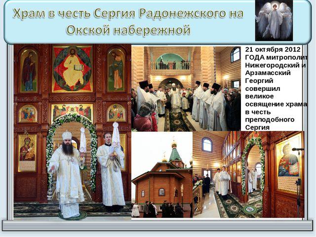 21 октября 2012 ГОДА митрополит Нижегородский и Арзамасский Георгий совершил...