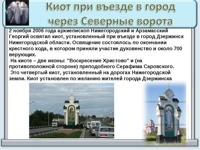 2 ноября 2006 года архиепископ Нижегородский и Арзамасский Георгий освятил ки...