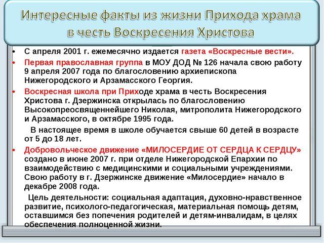 С апреля 2001 г. ежемесячно издается газета «Воскресные вести». Первая правос...