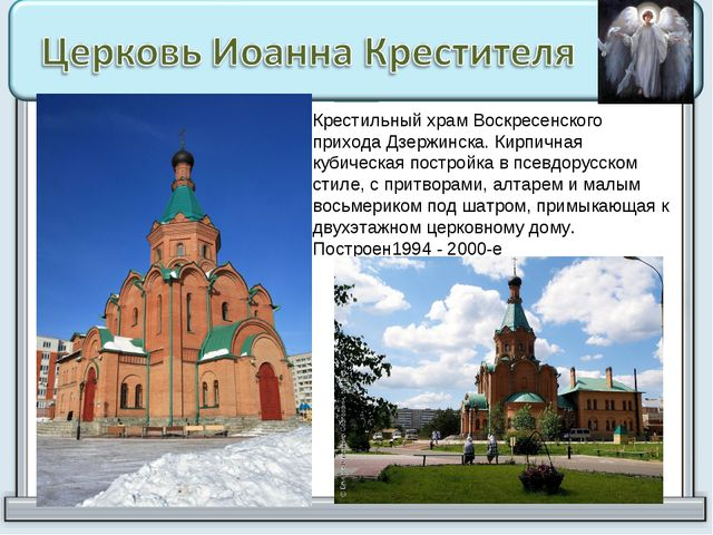 Крестильный храм Воскресенского прихода Дзержинска. Кирпичная кубическая пост...