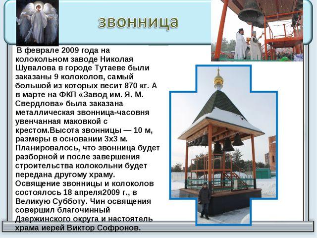В феврале 2009 года на колокольном заводе Николая Шувалова в городе Тутаеве...