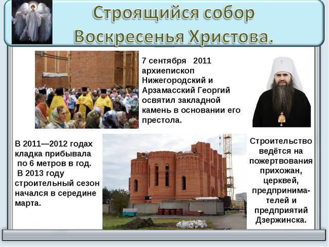 7 сентября 2011 архиепископ Нижегородский и Арзамасский Георгий освятил закла...