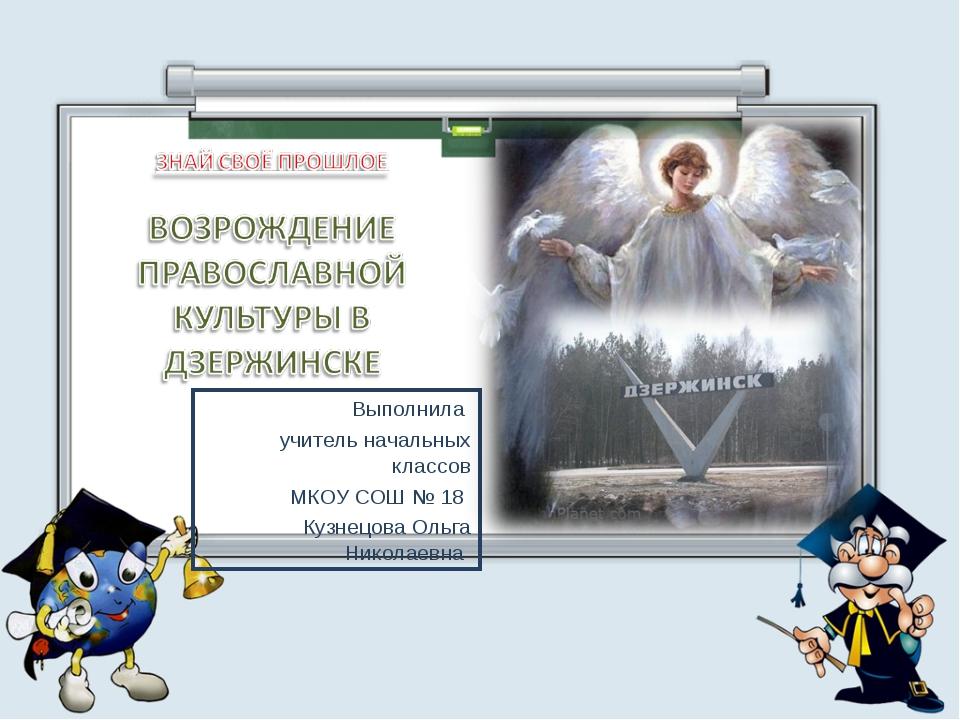 Выполнила учитель начальных классов МКОУ СОШ № 18 Кузнецова Ольга Николаевна