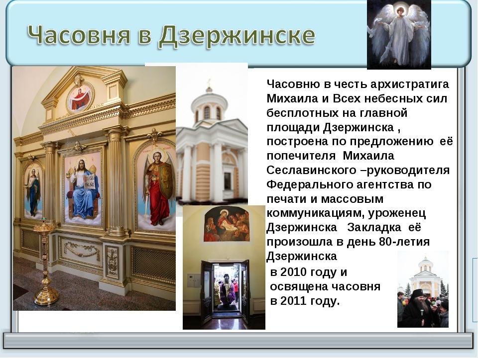 Часовню в честь архистратига Михаила и Всех небесных сил бесплотных на главно...