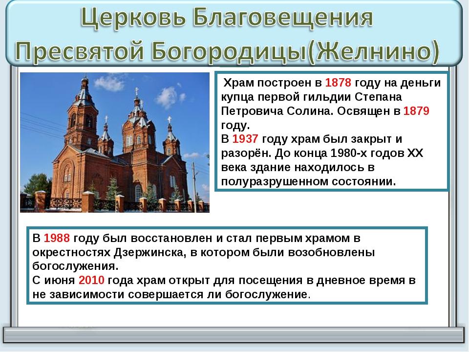 Храм построен в 1878 году на деньги купца первой гильдии Степана Петровича С...
