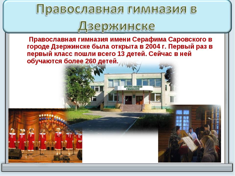 Православная гимназия имени Серафима Саровского в городе Дзержинске была отк...