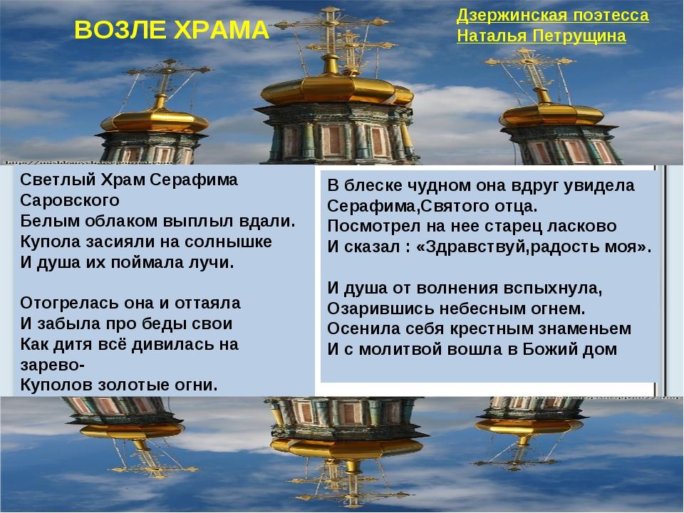 Светлый Храм Серафима Саровского Белым облаком выплыл вдали. Купола засияли н...