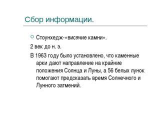 Сбор информации. Стоунхедж-»висячие камни». 2 век до н. э. В 1963 году было у