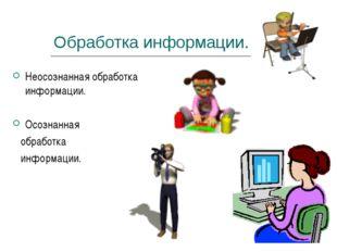 Обработка информации. Неосознанная обработка информации. Осознанная обработка