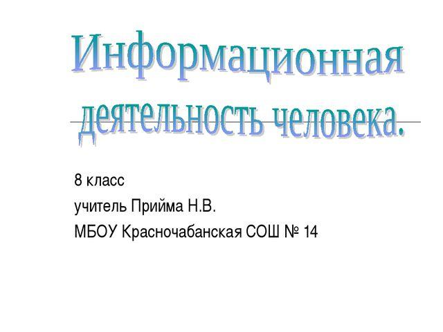 8 класс учитель Прийма Н.В. МБОУ Красночабанская СОШ № 14