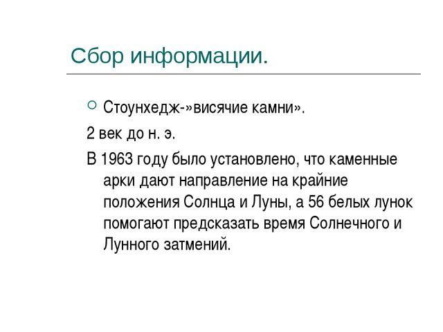 Сбор информации. Стоунхедж-»висячие камни». 2 век до н. э. В 1963 году было у...