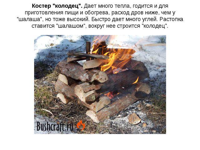 """Костер """"колодец"""". Дает много тепла, годится и для приготовления пищи и обогре..."""