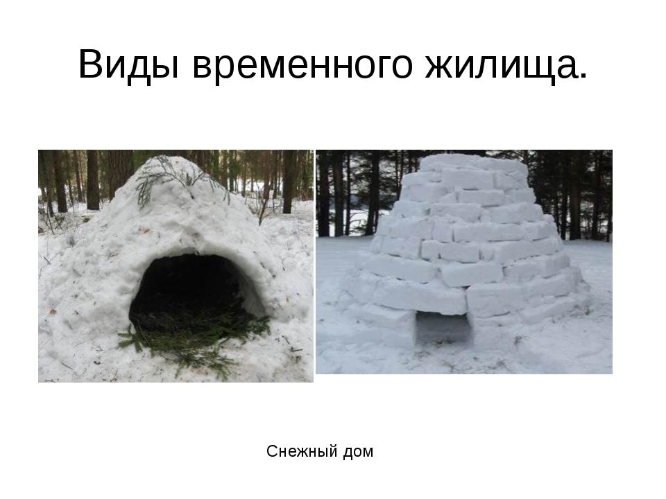 Виды временного жилища. Снежный дом