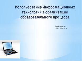 Использование Информационных технологий в организации образовательного проце