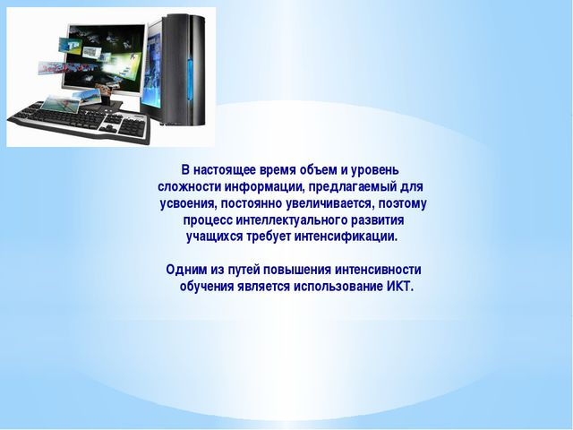 В настоящее время объем и уровень сложности информации, предлагаемый для усво...