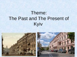 Theme: The Past and The Present of Kyiv