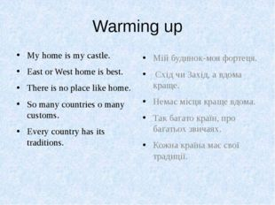 Warming up My home is my castle. East or West home is best. There is no place