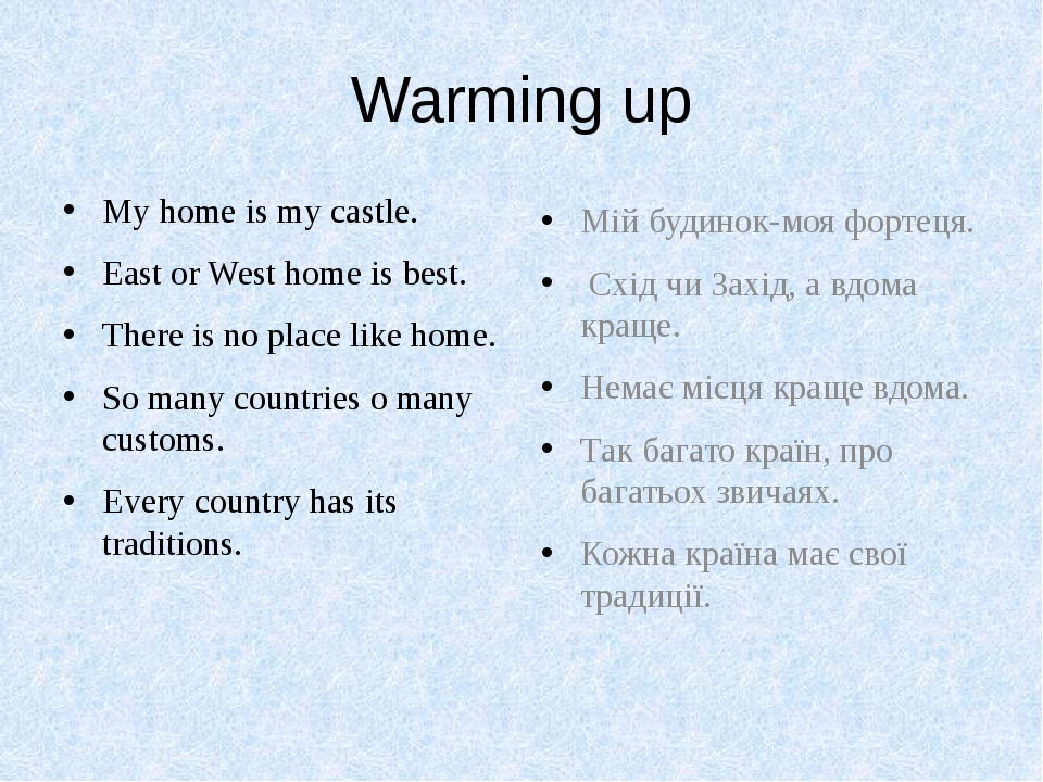 Warming up My home is my castle. East or West home is best. There is no place...