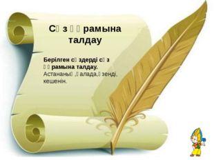 Грамматикалық тақырып. 1топ- септік жалғауларын қойыңдар. Өзен(І.с.),астана(Б