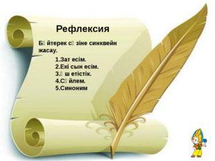 Үй тапсырмасы Жаңа сөздермен 5 сөз тіркесін құрастыру немесе 6 сөзден тұратын