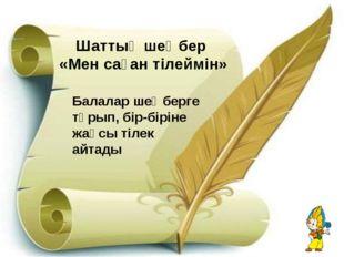 Дыбыстық жаттығу Балалар қазақ тілінің тән дыбыстарын қойып сипаттайды,өз мыс