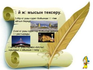 Аз уақыттың ішінде Астана әлемнің ең көрікті де ғажайып қалаға айналды.Ол бүк