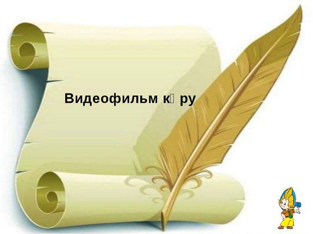 Сабақтың тақырыбы: Астана символы-Бәйтерек Балалар ребус арқылы тақырыпты айт...