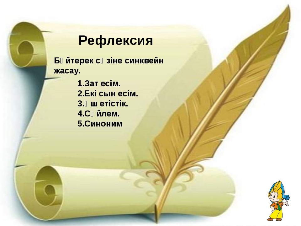 Үй тапсырмасы Жаңа сөздермен 5 сөз тіркесін құрастыру немесе 6 сөзден тұратын...