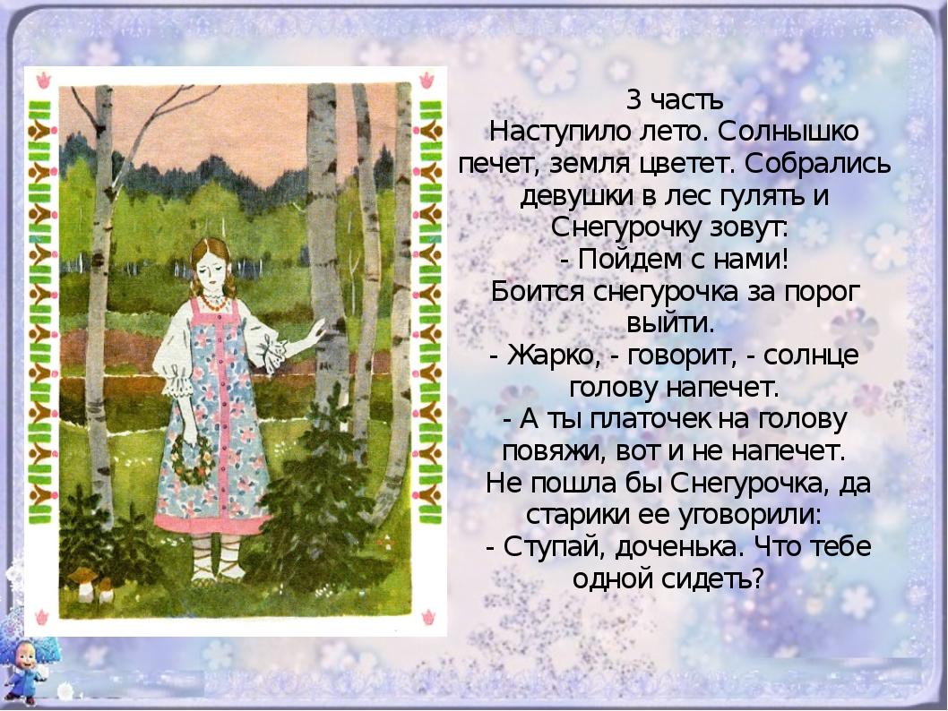 3 часть Наступило лето. Солнышко печет, земля цветет. Собрались девушки в лес...