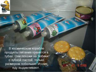 В космическом корабле продукты питания хранятся в тубах. Они похожи на тюбики