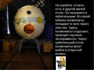 На корабле «Союз» есть и другой жилой отсек. Он называется орбитальным. Из св