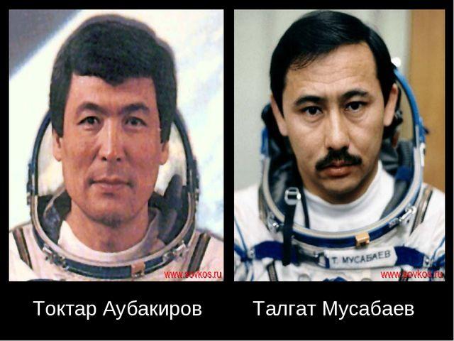 Токтар Аубакиров Талгат Мусабаев