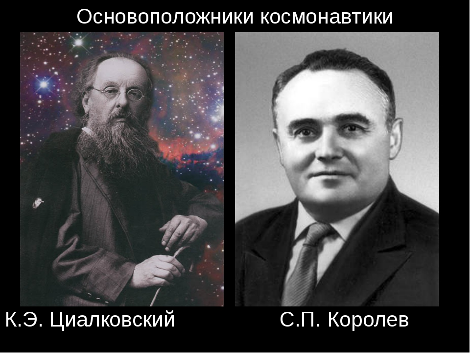Основоположники космонавтики К.Э. Циалковский С.П. Королев