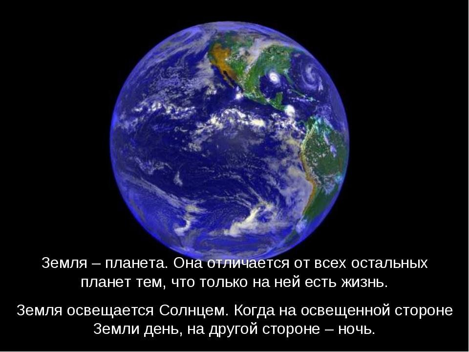 планета земля презентация картинки вот, время одной